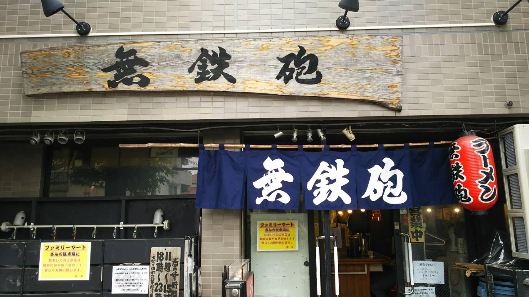 無鉄砲東京中野店外観写真