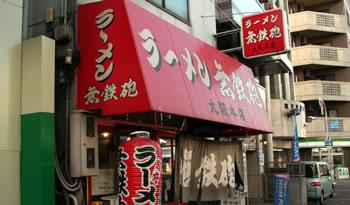 無鉄砲大阪店外観写真